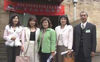 澳雪梨台湾学校举办15周年盛大校庆