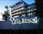 電信巨頭Verizon再次以30億美元提交第二輪競標,欲買下雅虎(Yahoo)的核心互聯網業務。(圖片來源:法新社)
