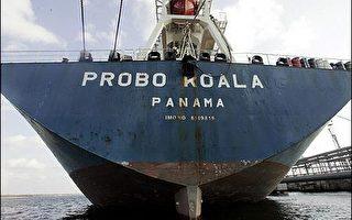 愛沙尼亞扣留在象牙海岸傾倒有毒物質的油輪