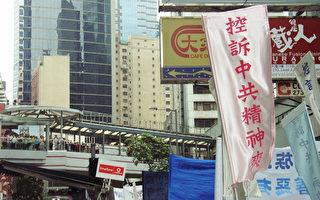 """十一前 香港办""""控诉中共""""集会游行"""