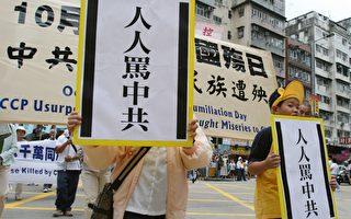 國殤日香港遊行籲全民罵中共