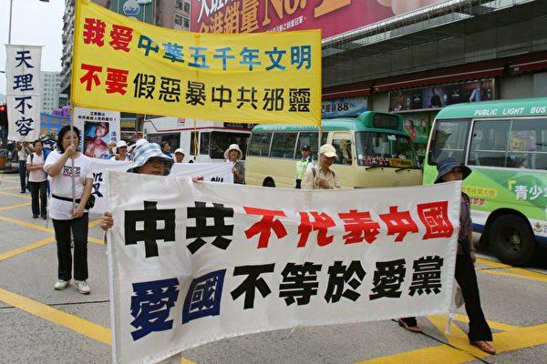 組圖1:沒有共產黨 才有新中國大遊行