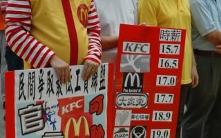 港团体游行争取最低工资