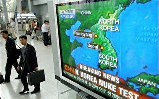 北韓實施核試爆 國際社會強烈譴責