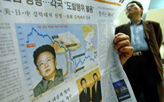 北韓核試引全球強烈譴責