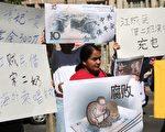 10月9日,华府民众在中使馆前表达对江泽民集团的愤怒和不齿。(图片来源:大纪元)
