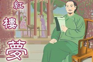 笔墨传奇:红楼梦系列(十一)贾宝玉(中)——惊不醒的痴顽之症