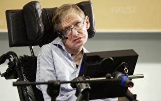 英国著名物理学家霍金逝世 享年76岁