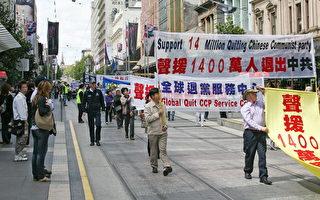 組圖:墨爾本聲援1400萬退黨遊行集會