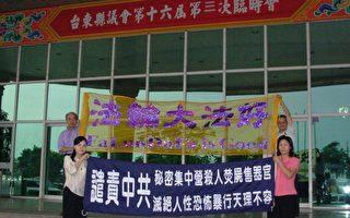 台东县议会通过谴责中共活摘器官案