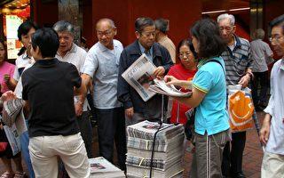 香港《大纪元时报》11月起部分地区开始发售