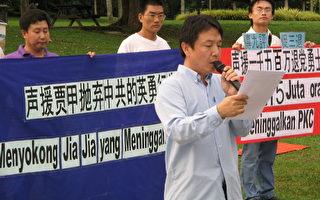 馬來西亞三退集會  聲援賈甲義舉