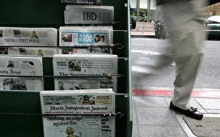 皮尤:去年美國1/3大報裁員 地方媒體續衰落
