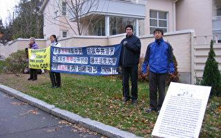 """芬兰举行""""声援贾甲 谴责中共暴行""""活动"""