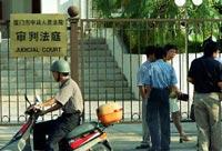 中國法院刑事判決無罪者不到1%