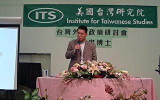 中国事务部主任赖怡忠谈台湾外交方针