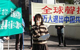 东京民众声援退党 呼吁关注高智晟