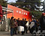 """聚集在""""中国人权展""""广告下的访民(大纪元)"""