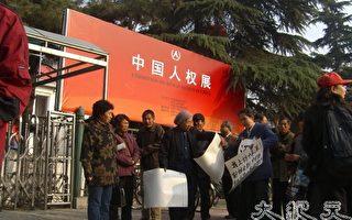 「中國人權展」 場外警察抓人