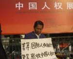北京访民举牌抗议(大纪元)