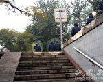 穿棉制服的警察在人权展附近的地下通道上堵截访民(大纪元)