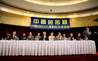 """自由文化运动""""中国的苦难""""演讲会(1)"""