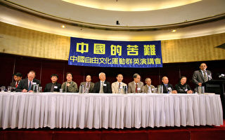 """自由文化运动""""中国的苦难""""演讲会(2)"""