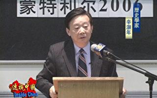 辛灏年:中国命运与台湾前途(上)