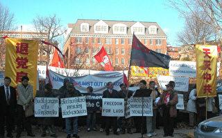 寮國駐美使館前四社團抗議共產暴政