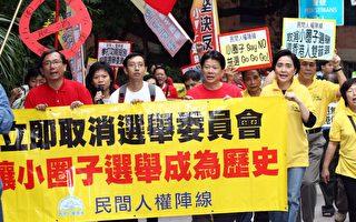 香港民陣籲取消選委會選舉