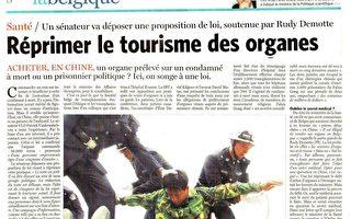 比利時晚報:禁赴中國器官移植旅遊