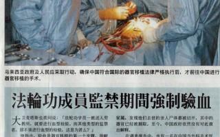 馬來西亞《東方日報》整版報導調查中共活摘器官報告
