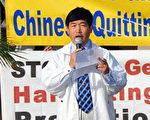 全球退黨服務中心發言人高大維博士在聖地亞哥「世界人權日」 暨聲援1600萬退黨集會上發言。(李旭生攝影/大紀元)