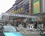 武汉花楼街(大纪元)
