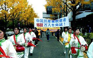 日本横滨声援中国1600万三退大集会