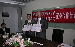 产学合作嘉大与台塑网科技签约