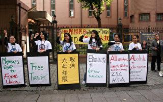 国际移民日  在台外劳发声争取基本人权