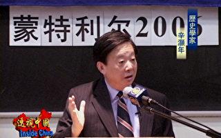 辛灏年:中国命运与台湾前途(下)