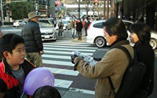 日本法轮功学员游行传真相