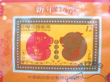 迎接96猪年 邮博馆亚太生肖邮票特展