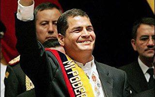左派經濟學家柯利亞宣誓就任厄瓜多總統