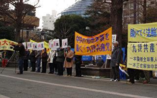 东京闹市的喊声:中共是流氓党!