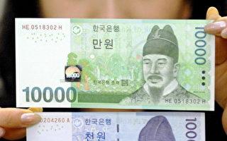新纸币引争议 韩外交官:保留传统文化