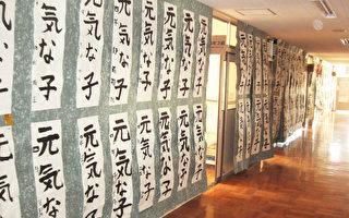 日本學生家長言及「妒忌心」