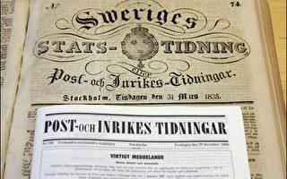 世界最老報紙停止印刷版 改為發行網路電子版