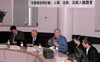 加拿大亞省研討會 再揭中共活摘器官