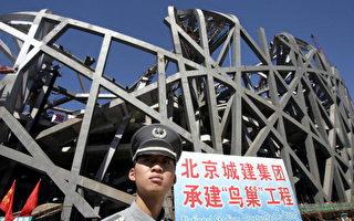 外國建築師「支撐」北京引爭議