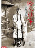 章詒和禁書《伶人往事》香港熱賣