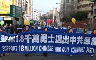 舊金山慶祝1800萬勇士退出中共