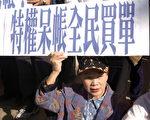 王又曾掏空力霸案,全台朝野同感愤慨。(AFP图片)